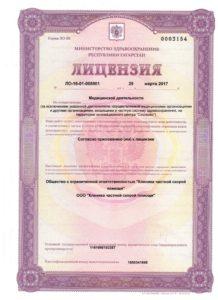 Лицензия клиника