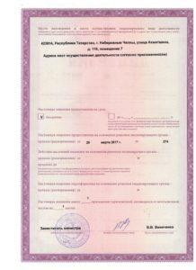 Лицензия клиника2