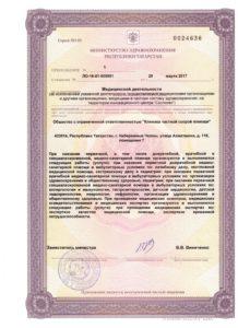 лицензия клиника 3